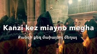 Meghk im Pazoum en - My Sins Are Excessive. Armenian Orthodox Penitential Hymn, 4th figure, Tone 4.