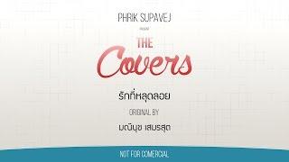 รักที่หลุดลอย - Phrik Supavej【Original by มณีนุช เสมรสุต】