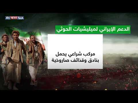 اليمن.. دراسة أصدرها مركز الدراسات الإيرانية ترصد دعم طهران للمتمردين  - نشر قبل 3 ساعة