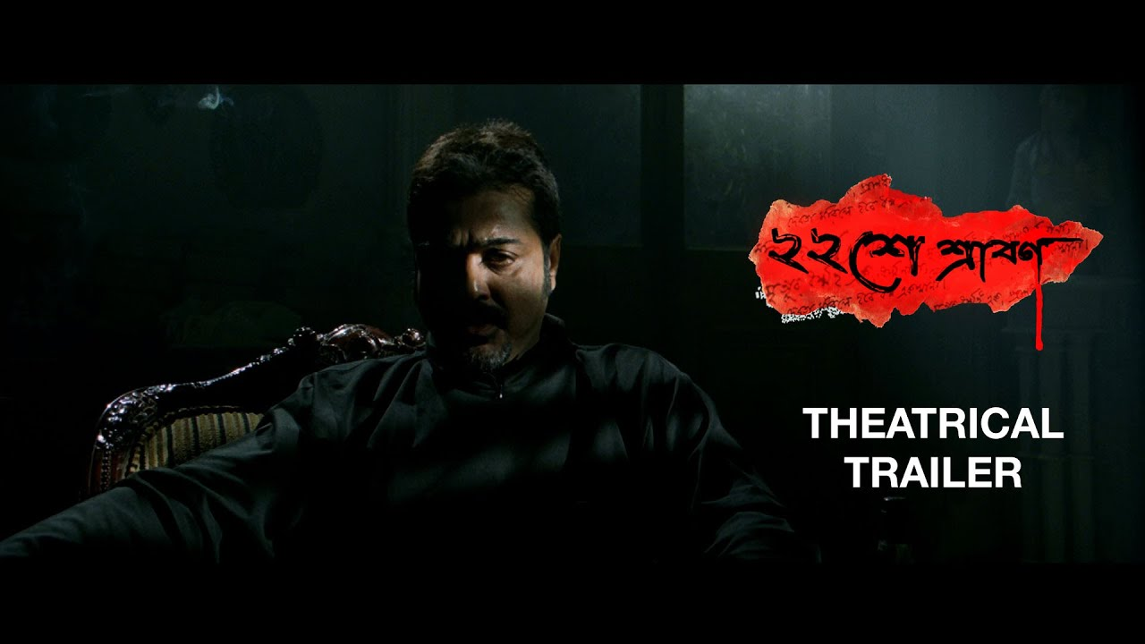 Baishey Srabon | Theatrical Trailer | Prosenjit | Parambrata | Srijit Mukherji | SVF