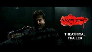Baishe Srabon | Theatrical Trailer | Prosenjit | Parambrata | Srijit Mukherji | SVF
