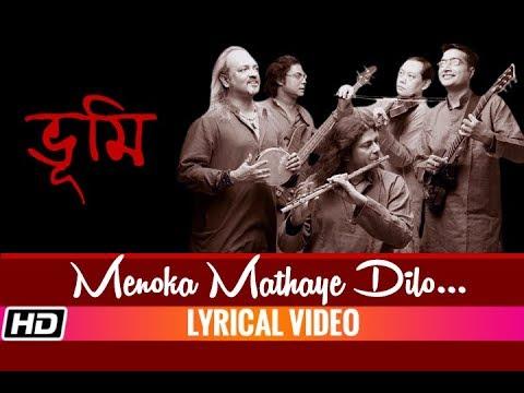 Menoka Mathaye Dilo | BHOOMI | Lyrical Video | Bengali Folk Song 2018