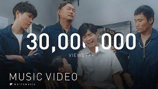 รถคันเก่า - Atom ชนกันต์ [Official MV]