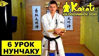 6 урок нунчаку киокушин каратэ / nunchaku kyokushinkai ушу кунг фу  ниндзюцу