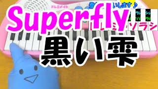 『無痛~診える眼~』主題歌、Superflyさんの【黒い雫】が簡単ドレミ表...