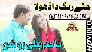 Chitay Rang Da Chola►Singer Nasir Ali Roshan►Latest Punjabi And Saraiki Song 2018►Eid Gift Song 2018