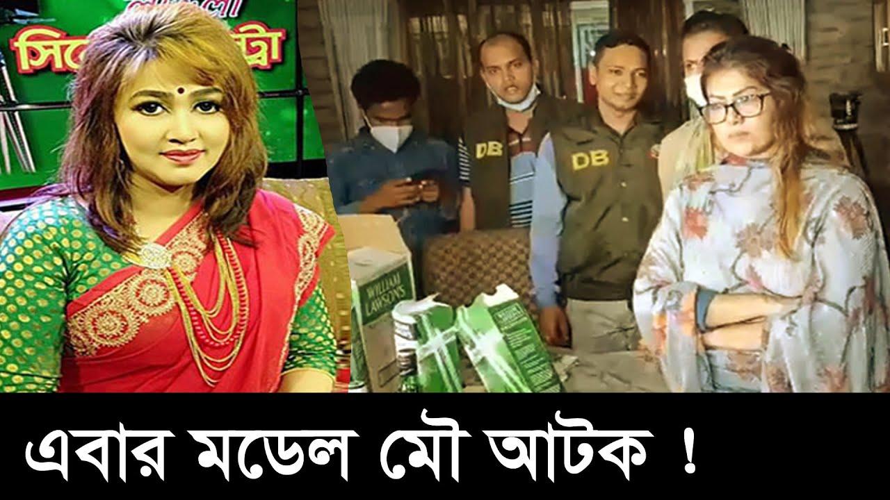 মডেল মৌ আটক, বাসায় মিলল বিপুল মদ   Helena Jahangir   Bangla Media   
