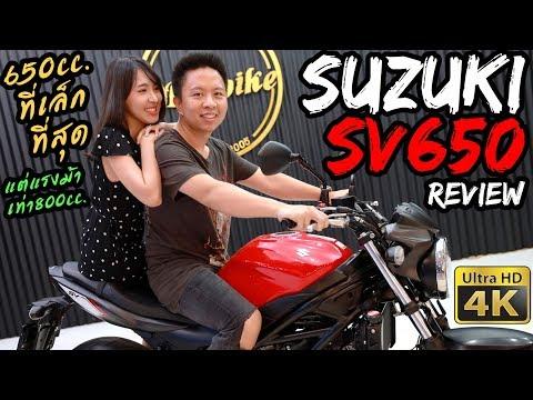 รีวิว Suzuki SV650 บิ๊กไบค์คลาสกลางที่เล็กที่สุด แรงม้าเท่า800cc.!!