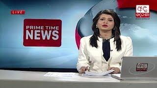 Ada Derana Prime Time News Bulletin 06.55 pm - 2018.08.29 Thumbnail