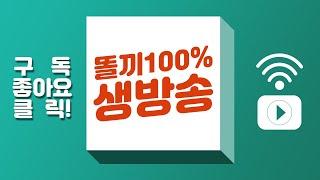 [똘끼100%] 리니지 리니지m 서버이전 지존모집!주인공이 되세요! 역사서8장도전 2019-6-24 live