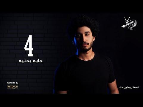 Mohamed Aziz - Gaya Beheneya [Official Lyrics Video] | محمد عزيز - جاية بحنية - كلمات