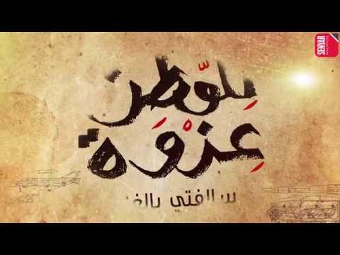 فيلم #للوطن_عزوة motarjam