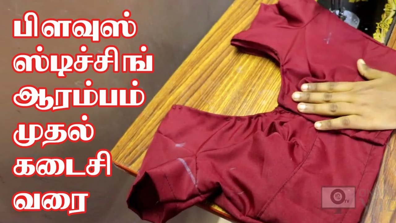 Normal Lining blouse stitching in tamil for beginners - easy method