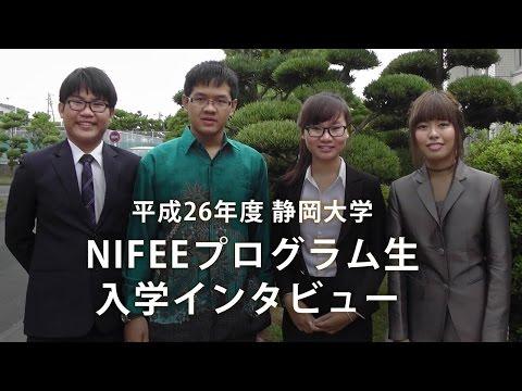 平成26年度静岡大学工学部 NIFEEプログラム 入学生インタビュー
