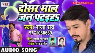 raja-rai-2018-dosar-maal-jan-pataih-s-bhojpuri-song-2018