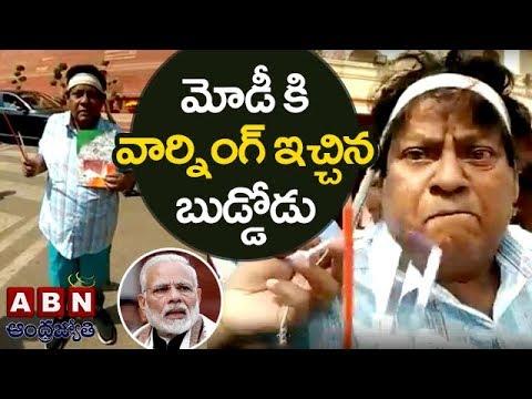 TDP MP Siva Prasad Elementary School Boy Getup At Parliament | ABN Telugu