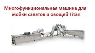 Многофункциональная машина для мойки салатов и овощей Titan