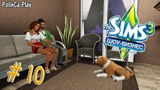 LP/Sims 3/Шоу-Бизнес/# 10/