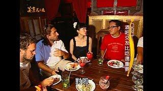 【義大利/ 廣東/ 柬埔寨】歐洲吃Buffet  亞洲吃肉粽  東南亞再來嗑火鍋?!【美食大三通】