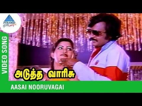 Adutha Varisu Tamil Movie Songs