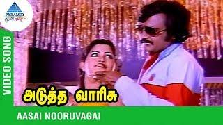 Adutha Varisu Tamil Movie Songs | Aasai Nooru Vagai Song | Rajinikanth | Malaysia Vasudevan