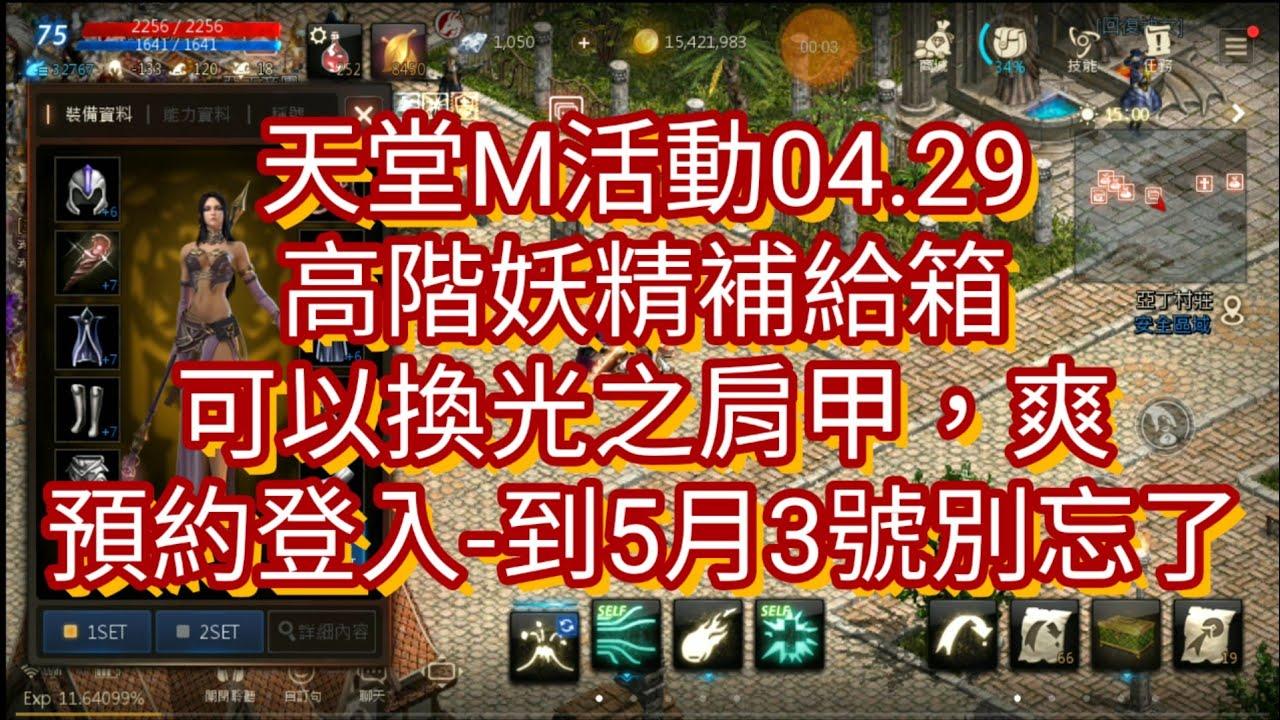 天堂M活動- 高階妖精補給箱- 可以換光之肩甲-爽- 高階妖精預先登入只到5月3號 - YouTube