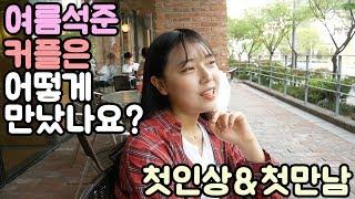 [석준] 여름석준 커플은 처음에 어떻게 만났나요?! 첫인상과 첫만남에 대한 이야기