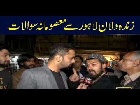 11th Hour | Waseem Badami | ARYNews | 25 February 2019
