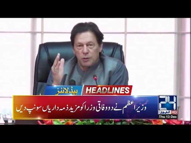 News Headlines | 2:00 PM | 13 Dec 2018 | 24 News HD