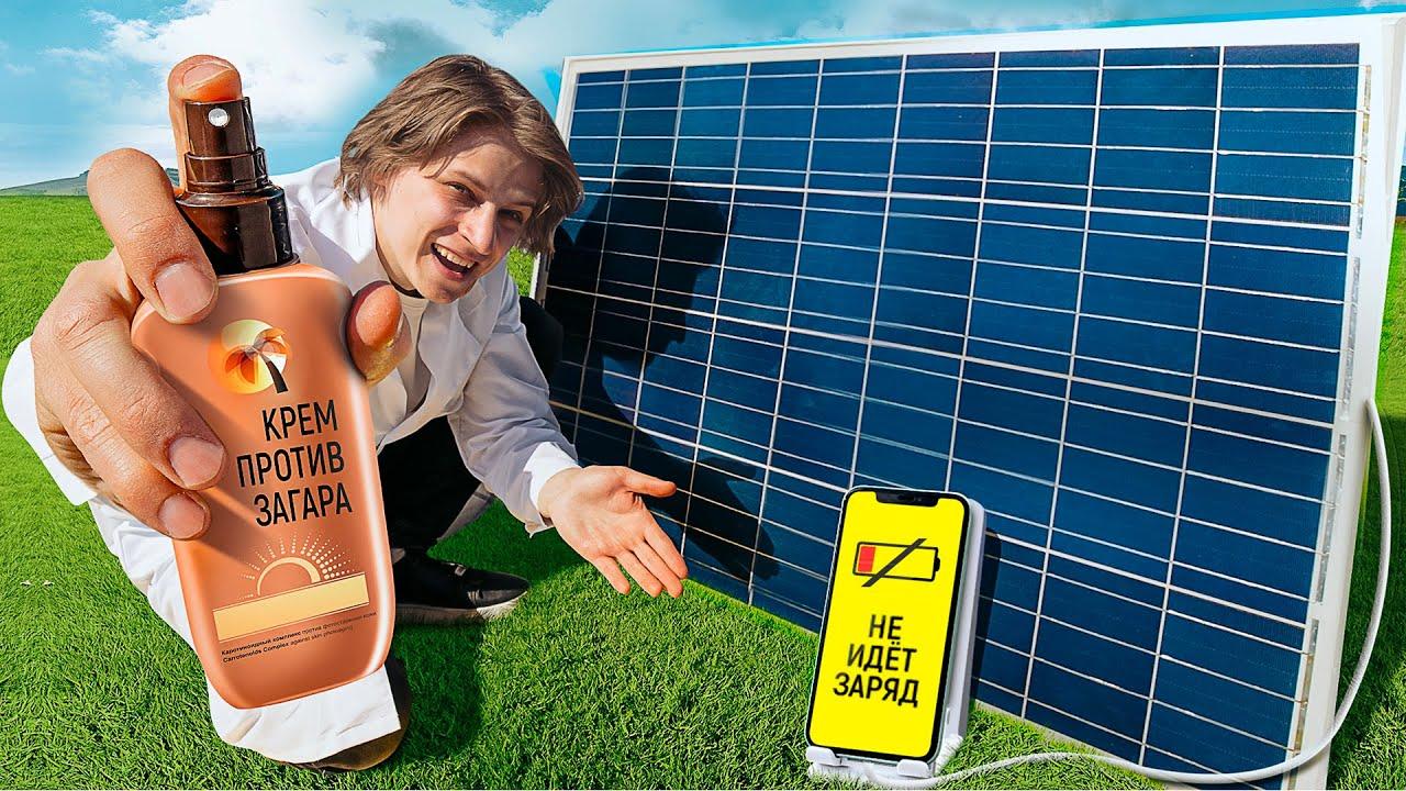 Заработает ли солнечная батарея, намазанная солнцезащитным кремом?