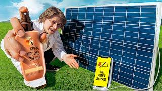 Заработает ли солнечная батарея намазанная солнцезащитным кремом