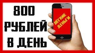 Самый реальный заработок на телефоне, лучшие способы и приложения, БЕЗ ВЛОЖЕНИЙ