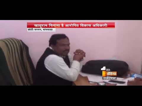 बांसवाड़ा के छोटी सरवन में विकास अधिकारी की दादागीरी, पत्रकार से हाथापाई, तोड़ा कैमरा Mp3