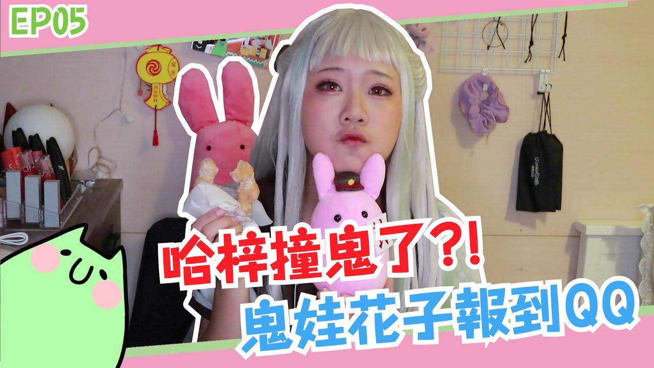 【Haz】奇妝異服EP05|哈梓撞鬼了?!寧寧試妝♥