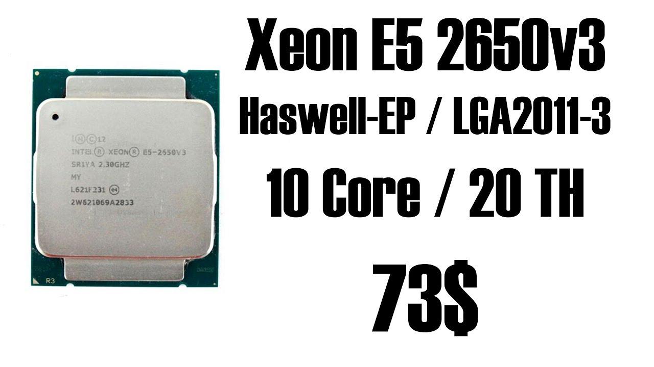 Бескомпромиссное решение для любых задач по приятной цене! Тест процессора Xeon E5 2650v3
