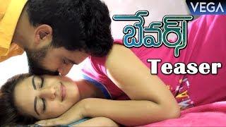 Bewars Movie Teaser - Bewars Movie Trailer | Latest Telugu Movie Trailers 2017