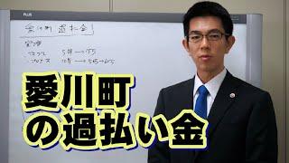 愛川町での過払い金ケース/厚木弁護士ch