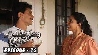 Deiyange Ratey | Episode 72 - (2019-01-05) | ITN Thumbnail