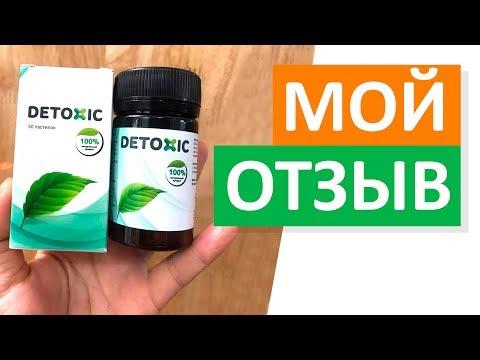 Отзыв на Detoxic (Детоксик) от паразитов. Результат приёма