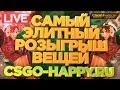 0+ стрим без мата / мм с подписчиками / розыгрыш после каждой игры / опенкейс csgo-happy.ru