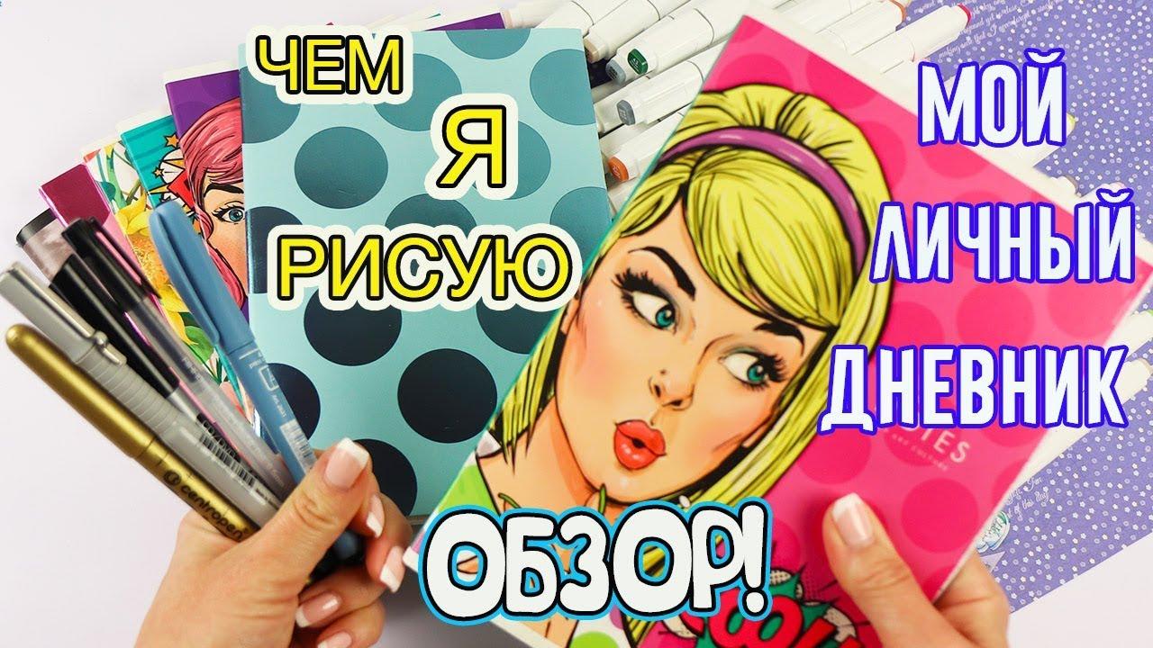 """Мой Личный дневник! Идеи для ЛД """"От лета до зимы"""" Чем Я рисую"""