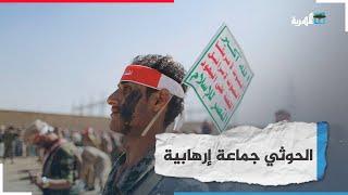 تصدرت ترند اليمن.. حملة إلكترونية تطالب العالم بتصنيف الحوثيين جماعة إرهابية