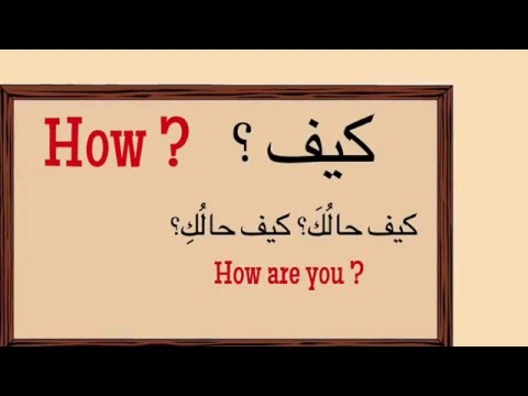 Asking Questions In Arabic (lesson 12)