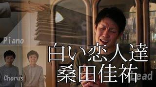 白い恋人達 - 桑田佳祐【Cover】