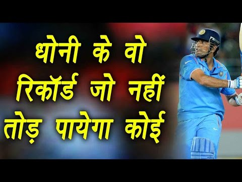 MS Dhoni: Famous Unbreakable Cricket Records by Mahi | वनइंडिया हिंदी