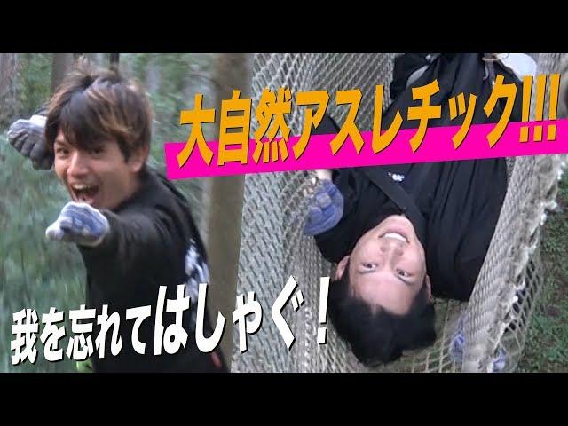 SixTONES【巨大アスレチック】大興奮!運動不足解消!
