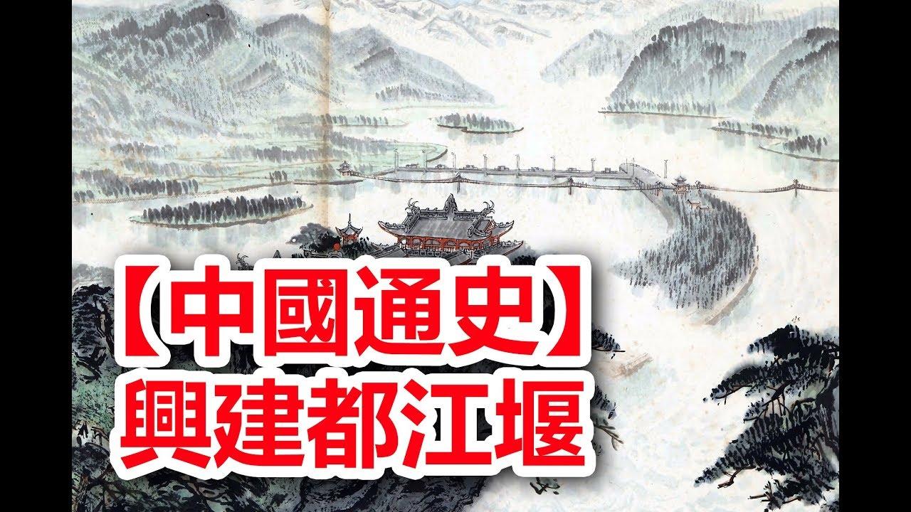 粵語有聲書【中國通史】40 興建都江堰 - YouTube
