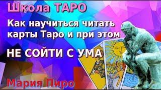 Карты Таро. Как научиться читать карты Таро и при этом не сойти с УМА?