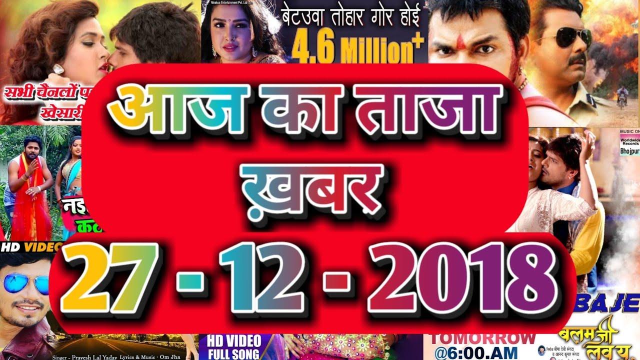 आज का ताजा ख़बर 27/12 | 2018 Top 5 भोजपुरी Trailer, निरहुआ का बड़ा रिकार्ड, Happy New Year Song