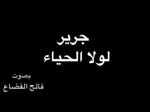 جرير لولا الحياء بصوت فالح القضاع